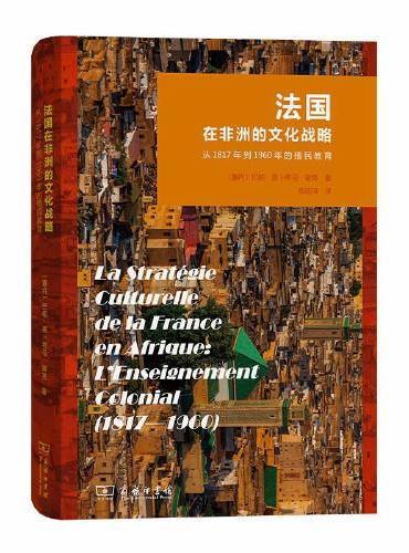 法国在非洲的文化战略——从1817年到1960年的殖民教育(精)