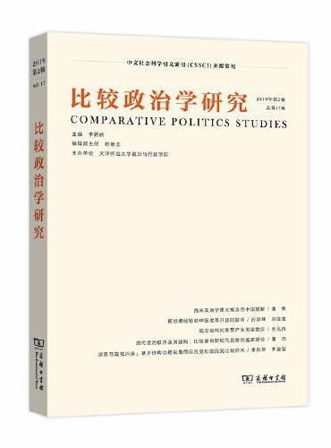 比较政治学研究(第17辑)