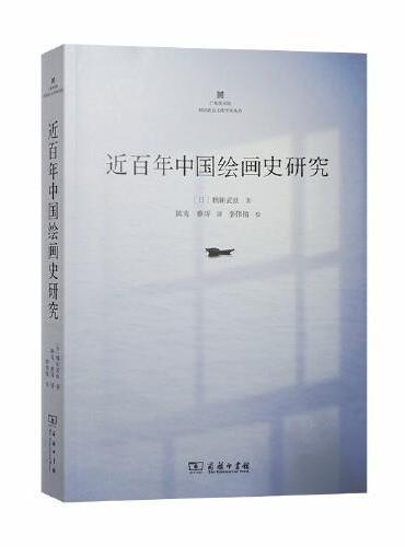 近百年中国绘画史研究(广东美术馆鹤田文库学术丛书)