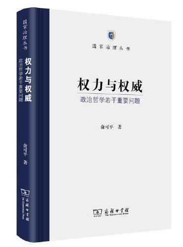 权力与权威:政治哲学若干重要问题(国家治理丛书)