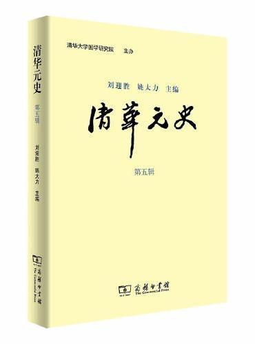 清华元史(第五辑)