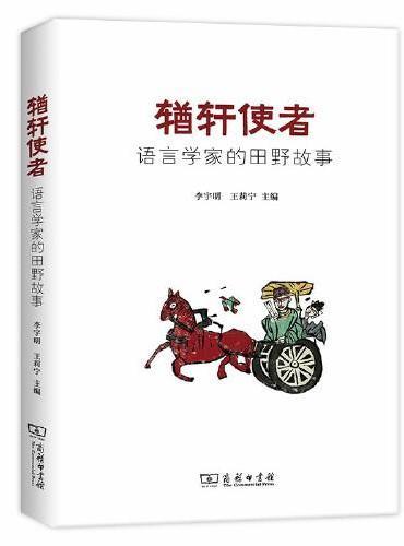 輶轩使者:语言学家的田野故事