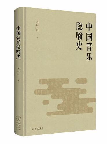 中国音乐隐喻史