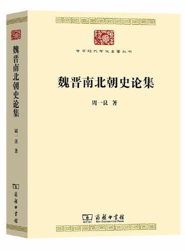 魏晋南北朝史论集(中华现代学术名著7)