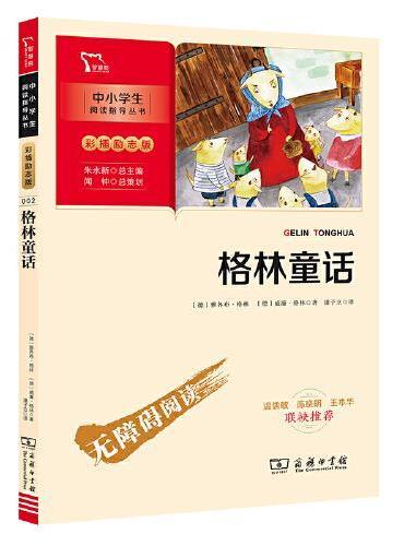 格林童话 快乐读书吧 三年级上册推荐阅读(中小学生课外阅读指导丛书)无障碍阅读 彩插励志版