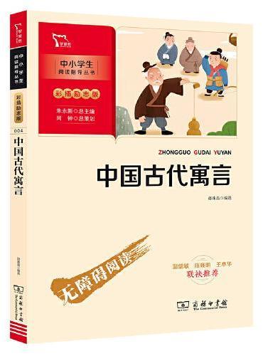 中国古代寓言 快乐读书吧 三年级下册推荐阅读(中小学生课外阅读指导丛书)无障碍阅读 彩插励志版