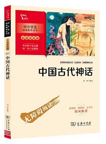 中国古代神话 快乐读书吧 四年级上册推荐阅读(中小学生课外阅读指导丛书)无障碍阅读 彩插励志版