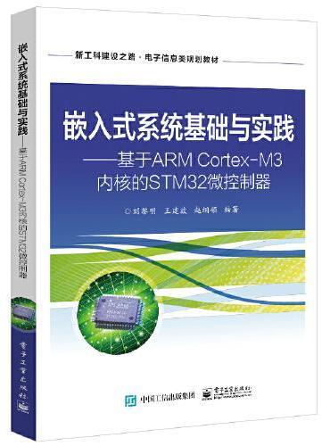 嵌入式系统基础与实践——基于ARM Cortex-M3内核的STM32微控制器