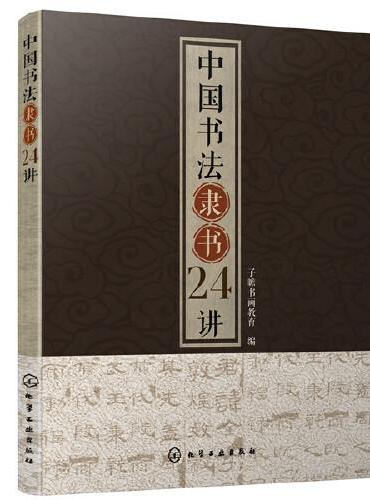 中国书法隶书24讲