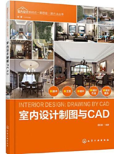 室内设计新视点·新思维·新方法丛书--室内设计制图与CAD