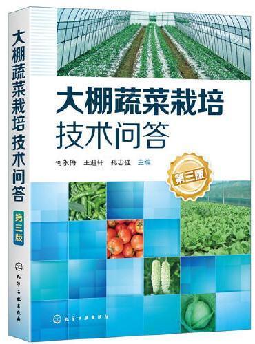 大棚蔬菜栽培技术问答(第三版)