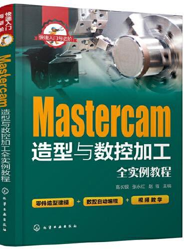 快速入门与进阶--Mastercam造型与数控加工全实例教程