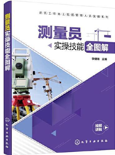 建筑工程施工现场管理人员实操系列--测量员实操技能全图解