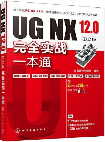 UG NX 12.0中文版完全实战一本通