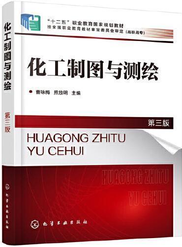化工制图与测绘(曹咏梅)(第三版)