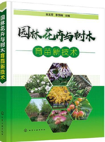 园林花卉与树木育苗新技术