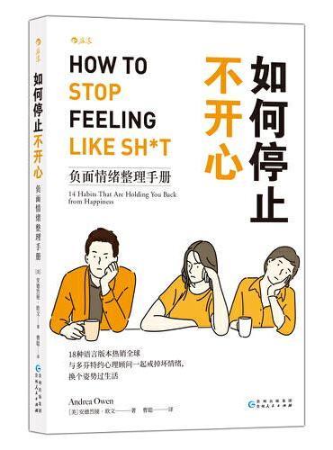 如何停止不开心:负面情绪整理手册