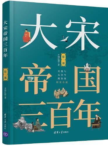 大宋帝国三百年(第三部)