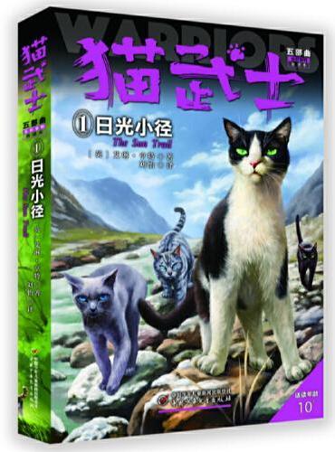 猫武士五部曲——族群黎明1日光小径