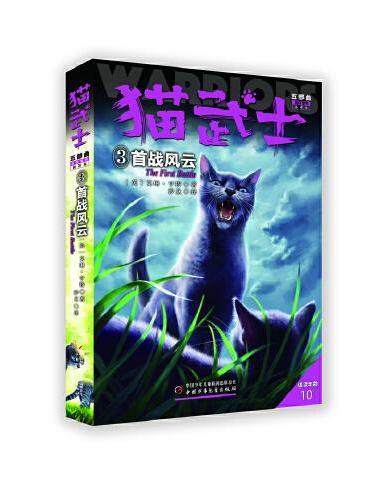 猫武士五部曲——族群黎明3首战风云