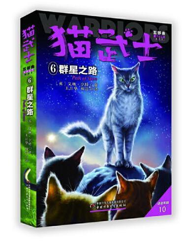 猫武士五部曲——族群黎明6群星之路