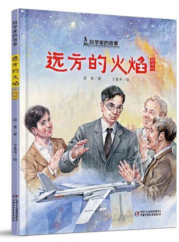 中少阳光图书馆 科学家的故事 远方的火焰·郭永怀