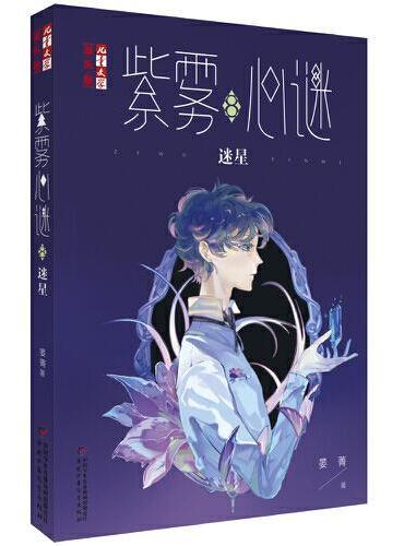 《儿童文学》淘·乐·酷--紫雾心谜8:迷星
