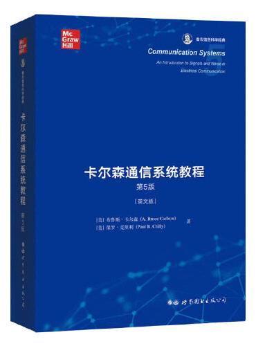卡尔森通信系统教程(第5版)