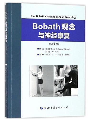 Bobath观念与神经康复