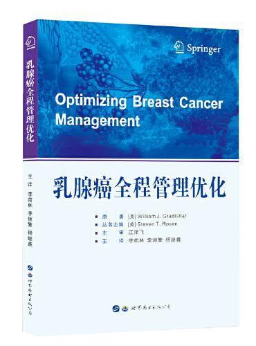 标准化乳腺癌诊疗方案指导:乳腺癌全程管理优化