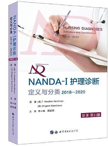 NANDA-I 护理诊断:定义与分类(2018—2020)  所有护生、专业护士、护理教育者、护理情报人员和护理管理者必备书