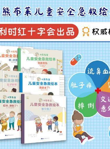 儿童安全和急救百科知识:小熊布莱儿童安全急救绘本(套装6册)