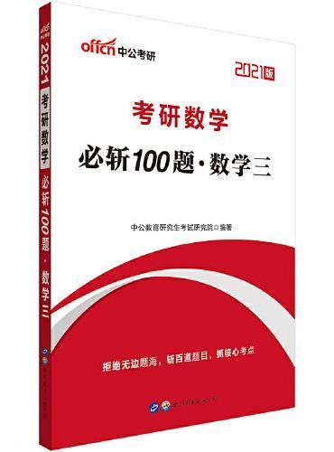 考研数学中公2021考研数学必斩100题(数学三)