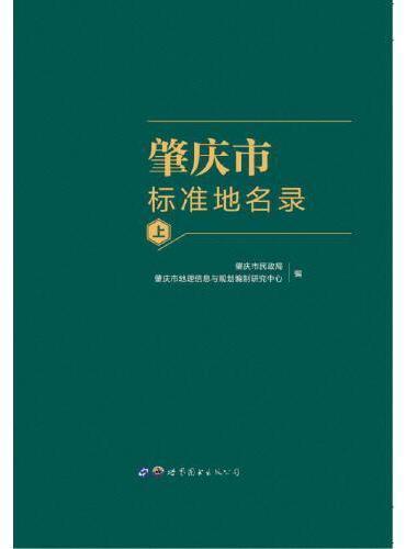 肇庆市标准地名录