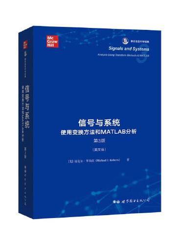 信号与系统:使用变换方法和MATLAB分析(第3版)