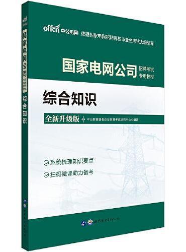 国家电网招考中公2021国家电网公司招聘考试专用教材综合知识(全新升级)