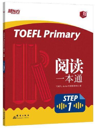 新东方 TOEFL Primary Step 1 阅读一本通