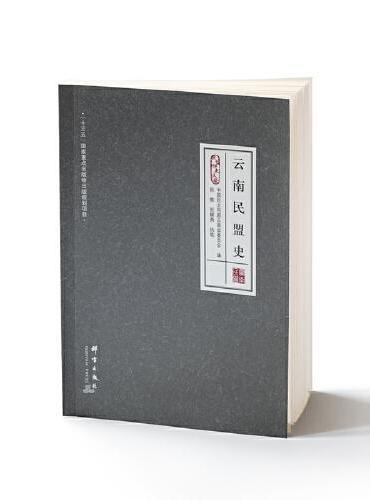 云南民盟史