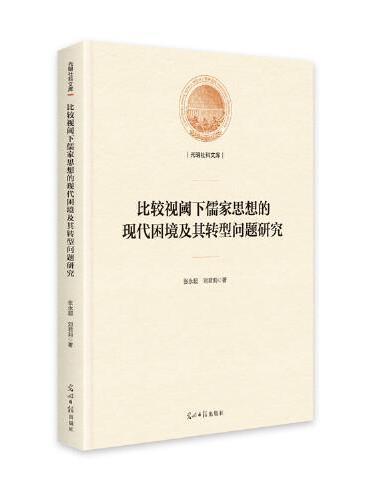 比较视阈下儒家思想的现代困境及其转型问题研究(精装)