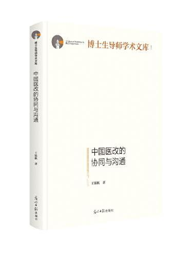 中国医改的协同与沟通(精装)