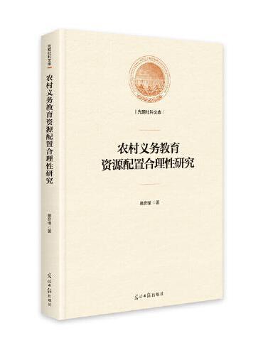 农村义务教育资源配置合理性研究(精装)