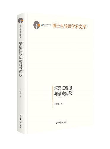 塔洛仁波切与藏戏传承(精装)