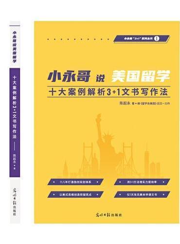 小永哥说美国留学 十大案例解析3+1文书写作法