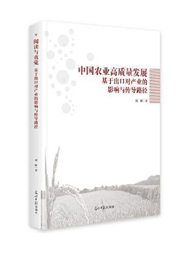 中国农业高质量发展——基于出口对产业的影响与传导路径