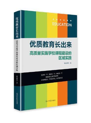 优质教育长出来:高质量实施学校课程建设的区域实践