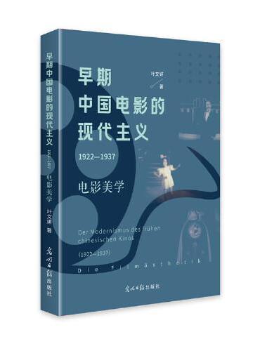 早期中国电影的现代主义1922—1937:电影美学