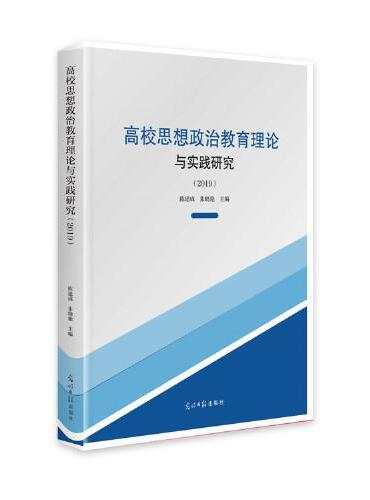 高校思想政治教育理论与实践研究.2019