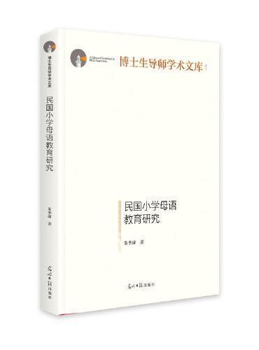 民国小学母语教育研究(精装)