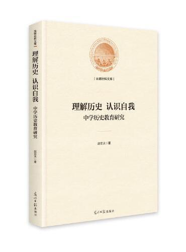 理解历史 认识自我:中学历史教育研究(精装)