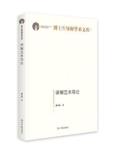 译制艺术导论(精装)